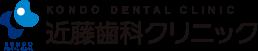近藤歯科クリニック
